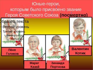 Юные-герои, которым было присвоено звание Героя Советского Союза (посмертно)