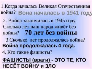 2. Война закончилась в 1945 году. Сколько лет наш народ живёт без войны? 70 л
