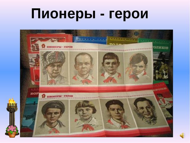 Пионеры - герои
