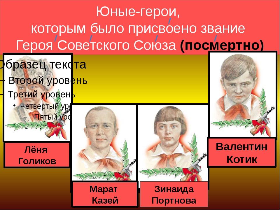 Юные-герои, которым было присвоено звание Героя Советского Союза (посмертно)...