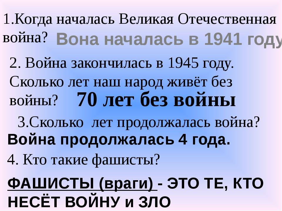 2. Война закончилась в 1945 году. Сколько лет наш народ живёт без войны? 70 л...
