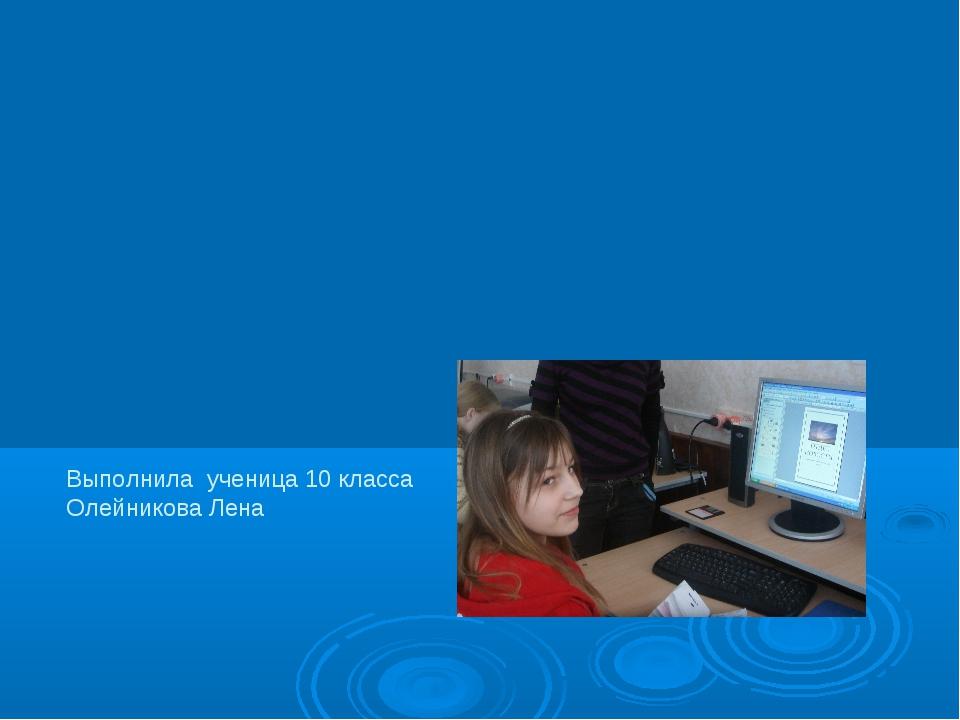 Выполнила ученица 10 класса Олейникова Лена