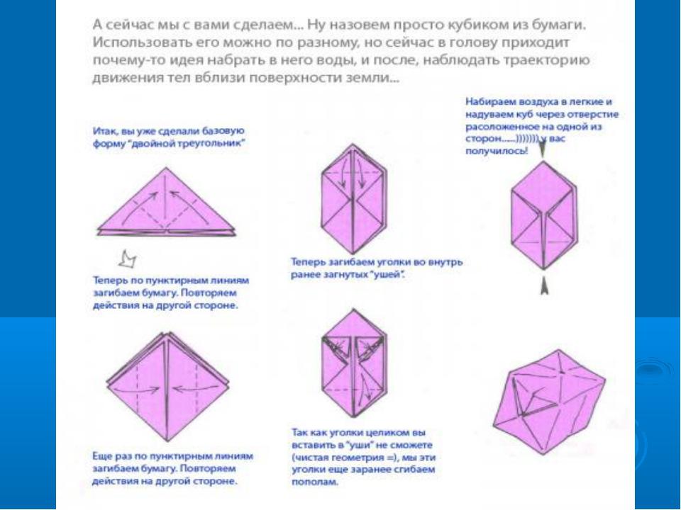 Как сделать бумажный куб