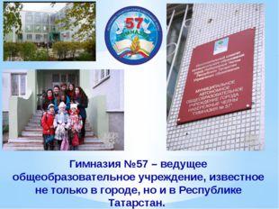 Гимназия №57 – ведущее общеобразовательное учреждение, известное не только в