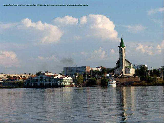 Город Набережные Челны, расположился на левом берегу реки Кама. Этот город от...