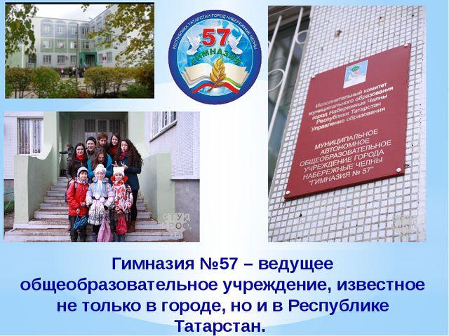 Гимназия №57 – ведущее общеобразовательное учреждение, известное не только в...