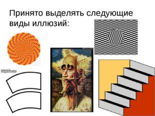 Принято выделять следующие виды иллюзий: