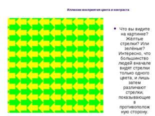 Что вы видите на картинке? Жёлтые стрелки? Или зелёные? Интересно, что больши