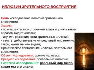 ИЛЛЮЗИИ ЗРИТЕЛЬНОГО ВОСПРИЯТИЯ Цель исследование иллюзий зрительного восприя
