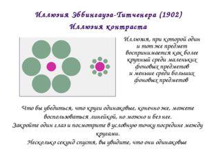 Иллюзия Эббингауза-Титченера (1902) Иллюзия контраста Иллюзия, при которой од