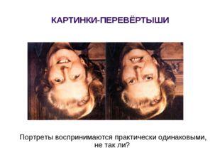 Портреты воспринимаются практически одинаковыми, не так ли? КАРТИНКИ-ПЕРЕВЁРТ