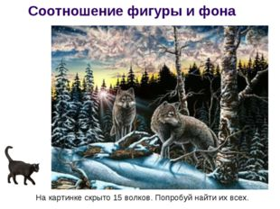 Соотношение фигуры и фона На картинке скрыто 15 волков. Попробуй найти их всех.