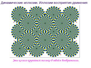 Эти колеса крутятся только в твоём воображении. Динамические иллюзии. Иллюзии