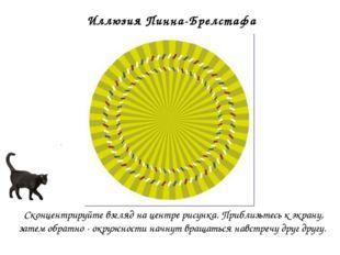 Иллюзия Пинна-Брелстафа Сконцентрируйте взгляд на центре рисунка. Приблизьтес