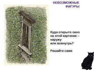 Куда открыто окно на этой картинке – наружу или вовнутрь? Решайте сами. НЕВОЗ