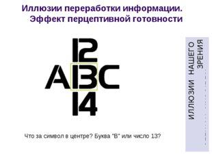 """Что за символ в центре? Буква """"B"""" или число 13? Иллюзии переработки информаци"""