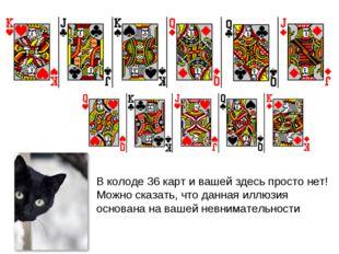 В колоде 36 карт и вашей здесь просто нет! Можно сказать, что данная иллюзия