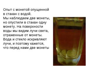 Опыт с монетой опущенной в стакан с водой. Мы наблюдаем две монеты, но опусти
