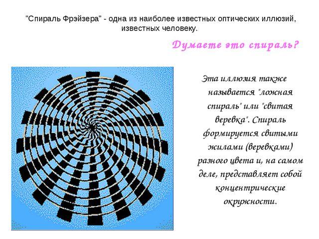 """Эта иллюзия также называется """"ложная спираль"""" или """"свитая веревка"""". Спираль ф..."""