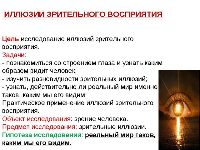 ИЛЛЮЗИИ ЗРИТЕЛЬНОГО ВОСПРИЯТИЯ Цель исследование иллюзий зрительного восприя...