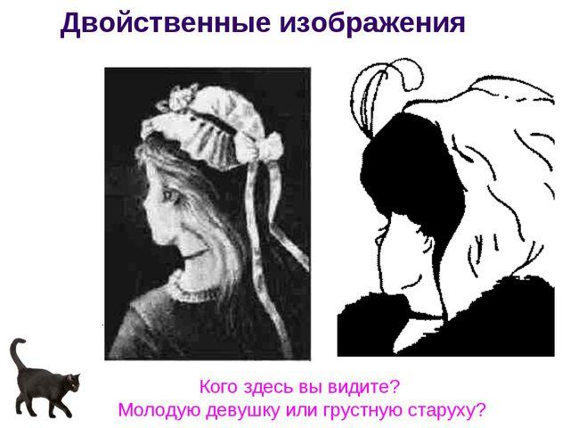 Двойственные изображения Кого здесь вы видите? Молодую девушку или грустную с...