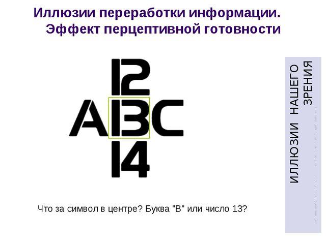 """Что за символ в центре? Буква """"B"""" или число 13? Иллюзии переработки информаци..."""