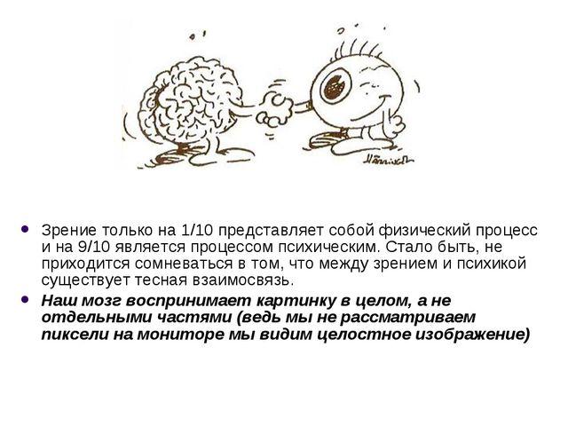 Зрение только на 1/10 представляет собой физический процесс и на 9/10 являетс...