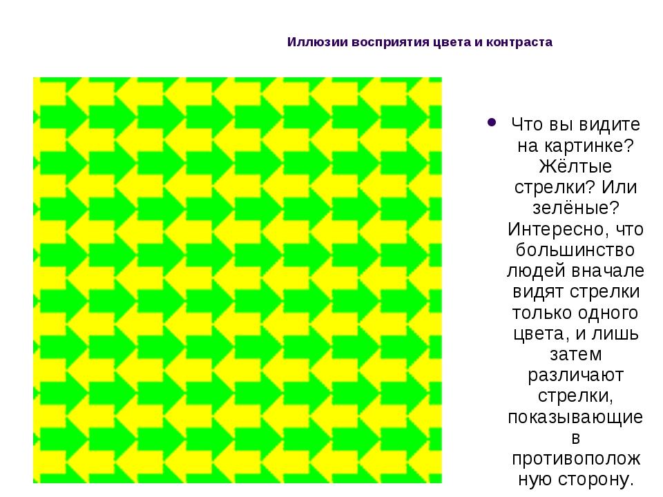 Что вы видите на картинке? Жёлтые стрелки? Или зелёные? Интересно, что больши...