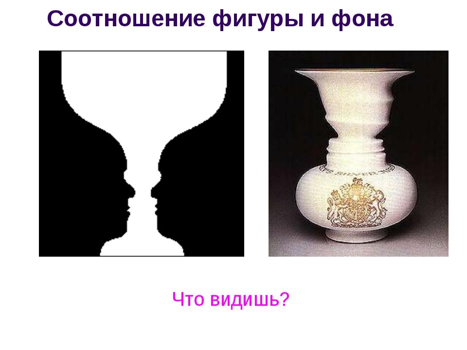 Соотношение фигуры и фона Что видишь?