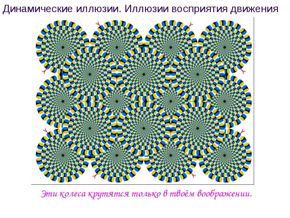 Эти колеса крутятся только в твоём воображении. Динамические иллюзии. Иллюзии...