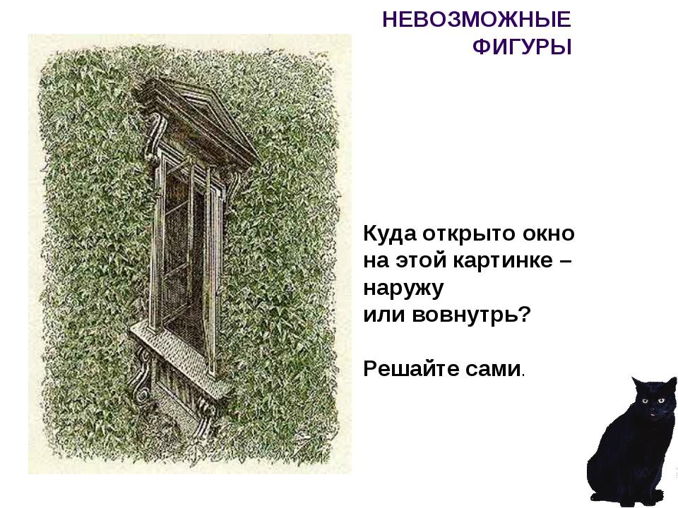 Куда открыто окно на этой картинке – наружу или вовнутрь? Решайте сами. НЕВОЗ...