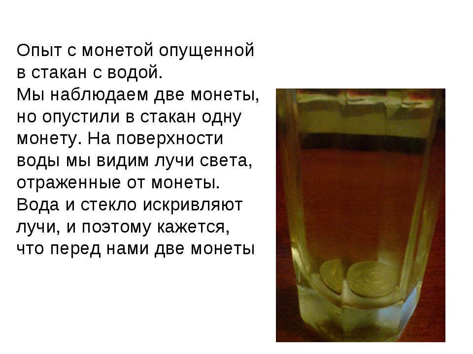 Опыт с монетой опущенной в стакан с водой. Мы наблюдаем две монеты, но опусти...