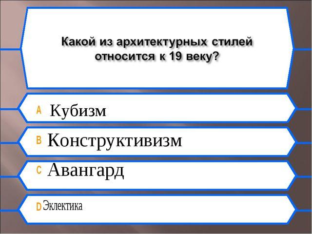 A Кубизм B Конструктивизм C Авангард D Эклектика