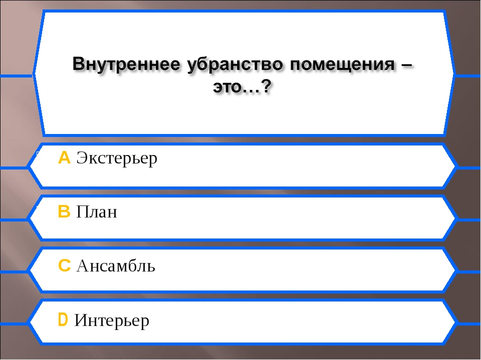 А Экстерьер В План С Ансамбль D Интерьер