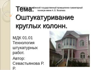 Тема: Оштукатуривание круглых колонн. МДК 01.01 Технология штукатурных работ.
