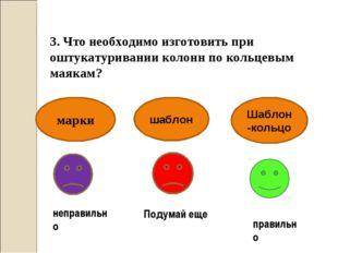 Шаблон-кольцо шаблон марки правильно неправильно Подумай еще 3. Что необходи