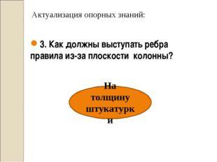 Актуализация опорных знаний: На толщину штукатурки 3. Как должны выступать р