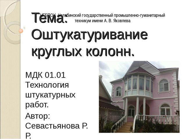 Тема: Оштукатуривание круглых колонн. МДК 01.01 Технология штукатурных работ....