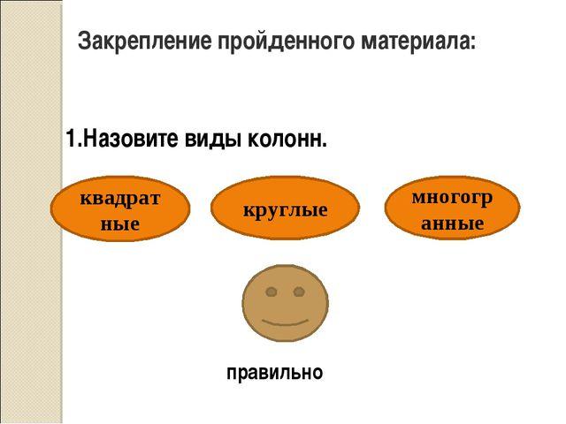 Закрепление пройденного материала: квадратные многогранные круглые правильно...