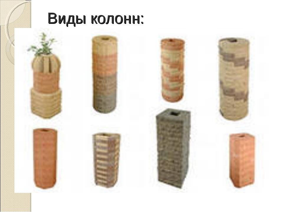 Виды колонн: