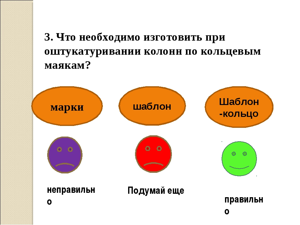 Шаблон-кольцо шаблон марки правильно неправильно Подумай еще 3. Что необходи...