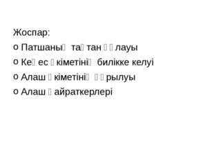 Жоспар: Патшаның тақтан құлауы Кеңес үкіметінің билікке келуі Алаш үкіметіні