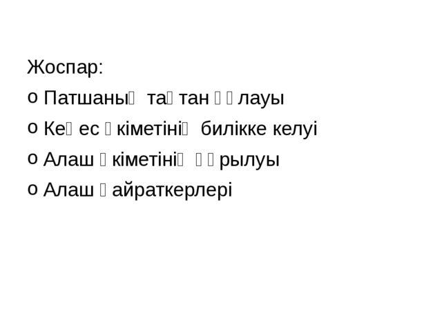 Жоспар: Патшаның тақтан құлауы Кеңес үкіметінің билікке келуі Алаш үкіметіні...
