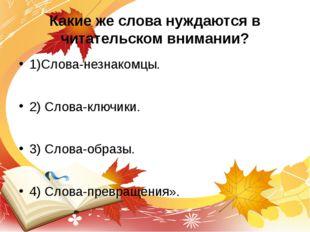 Какие же слова нуждаются в читательском внимании? 1)Слова-незнакомцы. 2) Слов
