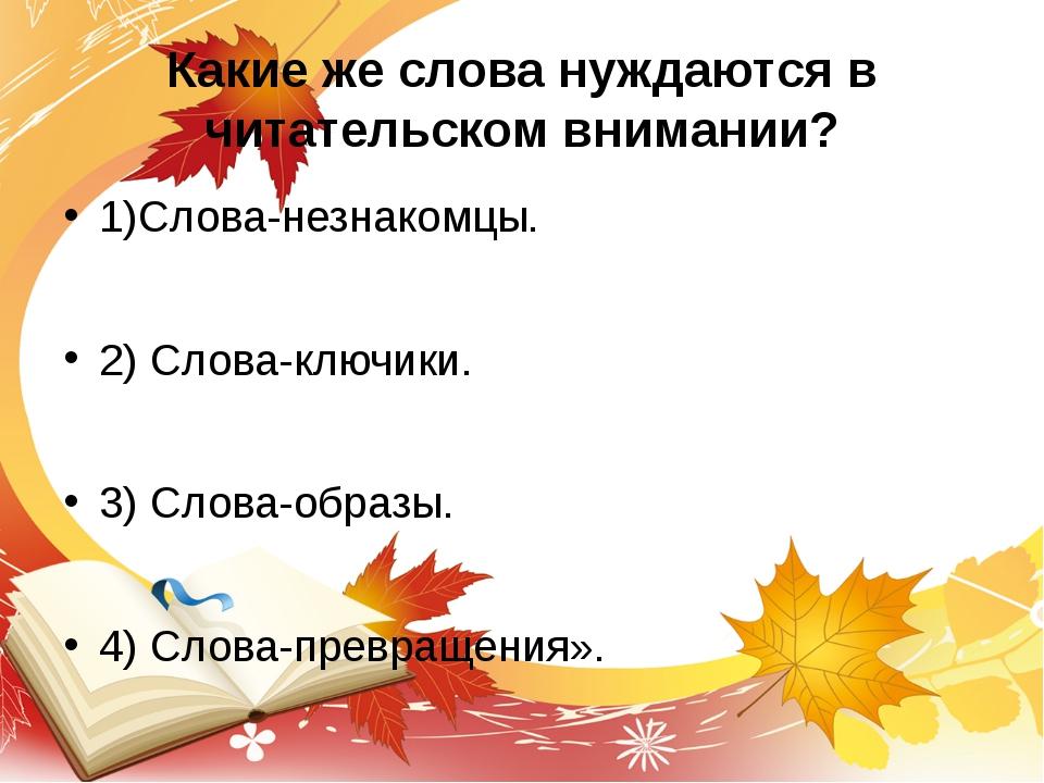 Какие же слова нуждаются в читательском внимании? 1)Слова-незнакомцы. 2) Слов...