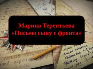 Марина Терентьева «Письмо сыну с фронта»