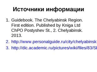 Источники информации Guidebook. The Chelyabinsk Region. First edition. Publis