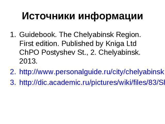 Источники информации Guidebook. The Chelyabinsk Region. First edition. Publis...