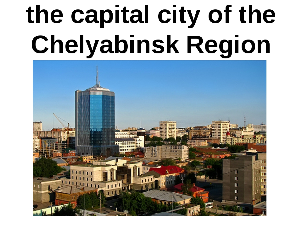 the capital city of the Chelyabinsk Region