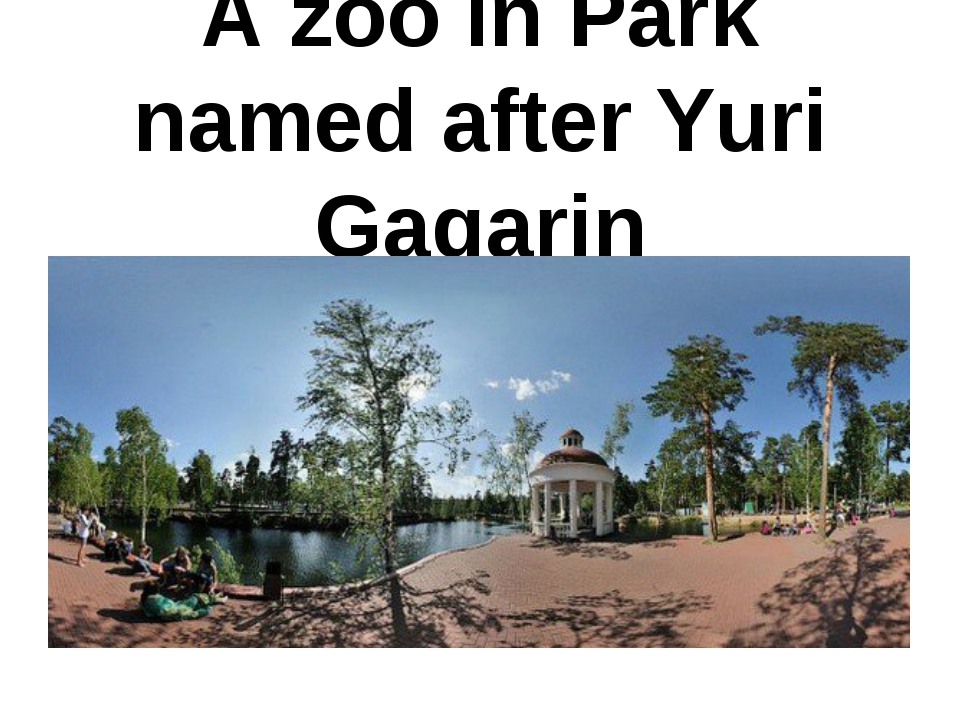 A zoo in Park named after Yuri Gagarin